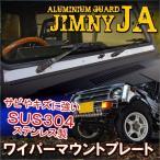 ジムニー JA11 JA71 SJ30 ワイパー マウントカバー ステンレス SUS304採用