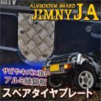 決算ポイントセールジムニー JA11 リア スペア タイヤ プレート アルミ製 ボルトオン リアカバー ガード カスタム パーツ
