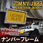 ジムニー JB23 ナンバープレート フレーム アルミ製