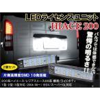 ハイエース 200系 ライセンスランプ ユニット 高輝度 SMD ホワイト ナンバー灯 【福袋】