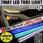 流れる シーケンシャル LED チューブライト テープライト 60cm シリコン 防水 ウインカー ウィンカー デイライト ヘッドライト アイライン 汎用