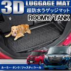 タンク ルーミー 3D ラゲッジトレイ ラゲージトレイ ラゲッジマット フロアマット 立体 防水 トランク