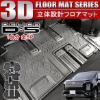 新型 デリカ D5 D:5 前期 後期 カスタム パーツ 3D フロアマット ラゲッジマット セット 5P 防水 立体 ラバー トレイ トレー ブラック 内装 インテリア