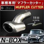 N BOX マフラーカッター 下向き 専用設計 オーバル カスタム対応 先行予約3月18日順次発送