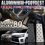 ヴォクシー80系 ノア 80系 フットレスト ペダルカバー カスタム パーツ 選べる2色 在庫処分 セール 【福袋】