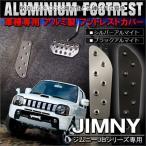 ジムニー JB23 フットレスト ペダルカバー パーツ カスタム 内装 ドレスアップ