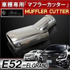 エルグランド E52 マフラーカッター 下向き 専用設計 オーバル