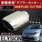エリシオン マフラーカッター ストレート 専用設計 オーバル 2本出し対応
