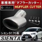 シエンタ 170系 マフラーカッター 下向き 専用設計 オーバル 新型