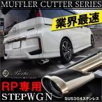 ステップワゴン RP1 RP2 RP3 RP4 スパーダ クールスピリット マフラーカッター 下向き オーバルタイプ 鏡面 メッキ