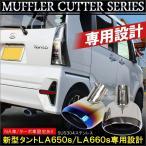 新型 タント タントカスタム LA650S LA660S マフラーカッター シングル 下向き オーバル シルバー チタンブルー メッキ 外装 カスタム パーツ