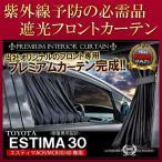 エスティマ 30系 40系 カーテン フロント 車中泊