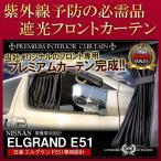 エルグランド E51 カーテン フロント 車中泊 【福袋】
