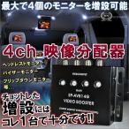 4ch 出力映像分配器 ブースター内蔵 モニター増設