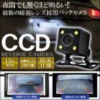 バックカメラ CCD広角 防水 防塵 クラウン セルシオ プリウス 30系 ヴェルファイア アルファード 20系