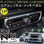新型 N-BOX N BOX NBOX JF3 JF4 パーツ カスタム エアコンパネル エアコンリング メッキカバー インテリアパネル Nボックス エヌボックス