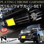 ショッピングBOX N-BOX NBOX カスタム グリルカバー メッキ フォグランプ カバー 2P