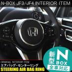 新型 N-BOX N BOX NBOX JF3 JF4 パーツ カスタム メッキ ステアリング ハンドル エアバック センターリング 1P 外装 Nボックス エヌボックス