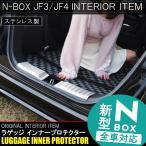 新型 N-BOX N BOX NBOX JF3 JF4 パーツ カスタム インナー ラゲッジ ガード 2P メッキ リアバンパー プロテクター カバー Nボックス エヌボックス