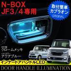 新型 N-BOX N BOX NBOX JF3 JF4 パーツ カスタム LED メッキ インナー ドアハンドル ドアノブ カバー 内装 ドレスアップ Nボックス エヌボックス