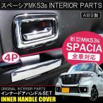 新型 スペーシア スペーシアカスタム MK53S カスタム パーツ メッキ インナー ドアハンドル ドアノブ カバー 4P インテリアパネル ベゼル 内装