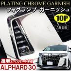 新型 アルファード 30系 後期 メッキ フォグランプ ガーニッシュ 10P ベゼル カバー モール カスタム パーツ 外装