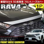新型 RAV4 カスタム パーツ 50系 フロントノーズカバー ガーニッシュ メッキ シルバー ボンネット バンパー 外装