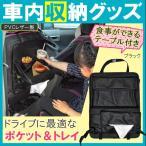 車内収納 ドライブ ポケット&トレイ 黒 PVCレザー キックガード シートカバー テーブル 車中泊 便利グッズ