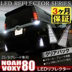 ノア ヴォクシー 80系 前期 後期 Si ZS LED リフレクター クリアバック テールランプ ブレーキランプ ストップランプ バックランプ パーツ NOAH VOXY