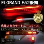 エルグランド E52 後期 ハイウェイスター対応 LED ハイマウント 純正交換 ストップランプ
