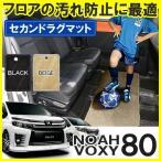 ノア ヴォクシー 80系 セカンドラグマット フロアマット カーマット 2列目 汚れ防止 内装 パーツ 車中泊