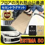 エスティマ50系 フロアマット ラグマット 2列目 汚れ防止 選べる2色 パーツ カスタム