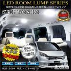 ステップワゴン RG LEDルームランプ ホワイト 104灯 3chip