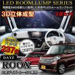 日産 デイズ ルークス ROOX LEDルームランプ 3chip SMD 237灯 パーツ