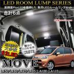 ムーヴ カスタム L150S L160S L175S L185S LA100S LA110S LEDルームランプ 62灯