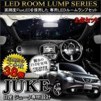 日産 ジューク JUKE LEDルームランプ 38灯 1台分 セット