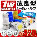 T10 T16 LED ナンバー灯 ポジション球 1W 2個 ポジションランプ