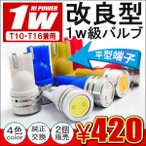 T10 T16 LED ナンバー灯 ポジション球 1W 2個 改良型 ズレ防止 最新作 カスタム パーツ 外装 内装