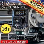 タント LA600S LA610S 3D インテリアパネル 16P ポリカーボネート 耐熱120℃ 内装 パーツ ドレスアップ