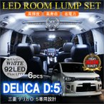 デリカ D5 LED ルームランプ ホワイト 92灯 室内灯 アクセサリー