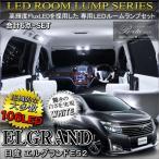 エルグランド E52 LED ルームランプ 前期 後期 FLUX 106灯 高輝度 内装 車中泊 パーツ ハイウェイスター ライダー
