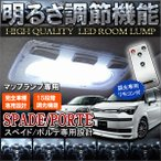 スペイド ポルテ 140系 LEDルームランプ 調光式 パーツ