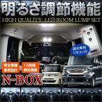 NBOX N BOX カスタム LEDルームランプ 調光式 ホワイト