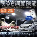 ショッピングステップワゴン ステップワゴン RG LEDルームランプ ホワイト 調光式 3chip 【福袋】