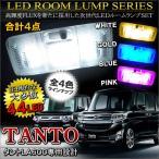 ショッピングカスタム タント LA600S LA610S カスタム対応 LED ルームランプセット 1台分