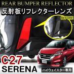 セレナ C27 ハイウェイスター系専用 リア リフレクター レンズ 2P パーツ リアリフレクター 反射板 反射鏡