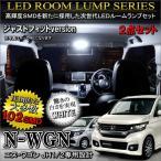 ホンダ N-WGN N-WGNカスタム 3chip LEDルームランプ 102灯 1台分