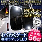 ステップワゴン RP わくわくゲート車専用 LED ルームランプ 専用設計 56灯 内装 パーツ ラゲッジ カーテシ フット