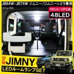 新型 ジムニー JB64W ジムニーシエラ JB74W LED ルームランプ セット 48灯 ホワイト 3chip SMD ルーム球 ライト 内装 カスタム パーツ