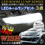 ウィッシュ 10系 LEDルームランプ ホワイト 48灯